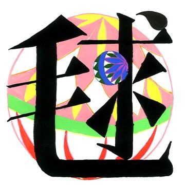 中学2年生 デザイン文字