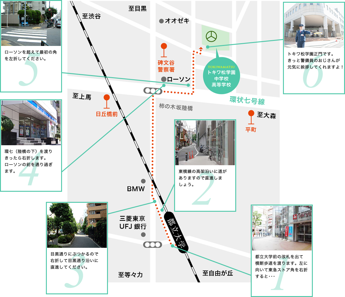 トキワ松学園への道のり